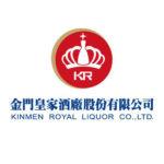 <strong>東南旅行社關係企業<br>金門皇家酒廠股份有限公司</strong>
