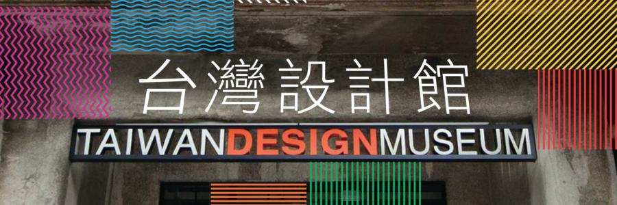 【平面設計的形狀主題特展】<br/>IN TAIPEI 松山文創園區:下篇